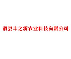 滑县丰之源农业科技有限公司