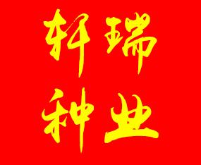 河南省轩瑞种业有限公司