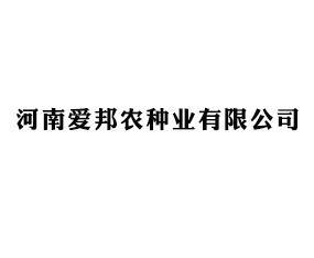 河南爱邦农种业有限公司