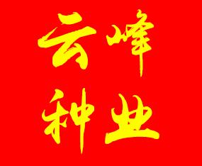 温县云峰种业有限公司