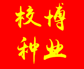 河南省校博种业有限公司
