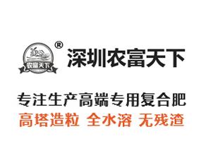 深圳农富天下生态工程有限公司