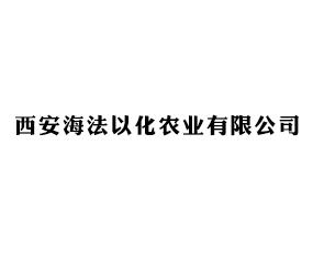 西安海法以化农业有限公司