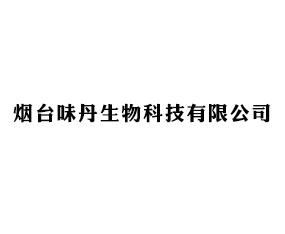烟台味丹生物科技有限公司