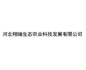 河北翔瑞生态农业科技发展有限公司