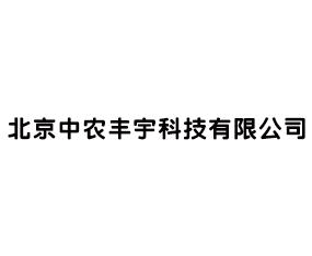 北京中农丰宇科技有限公司