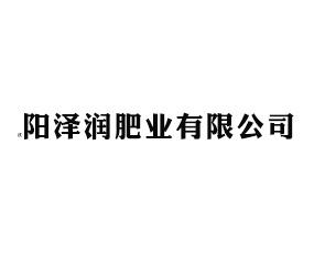 沈阳泽润肥业有限公司