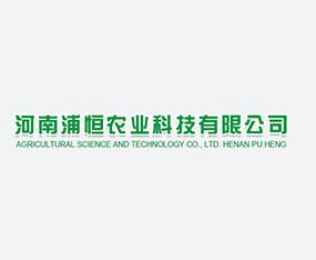 河南浦恒农业科技有限公司