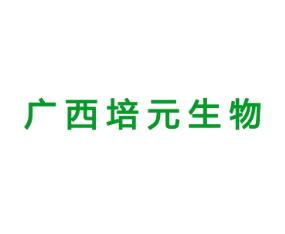 广西培元生物科技有限公司
