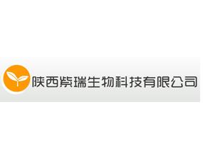 陕西紫瑞生物科技有限公司