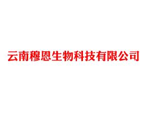 云南穆恩生物科技有限公司