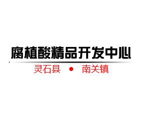 灵石县南关镇腐植酸精品开发中心