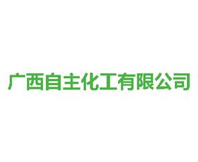 广西自主化工有限公司