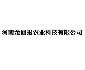河南金回报农业科技有限公司