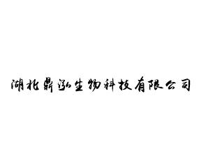 湖北鼎泓生物科技有限公司