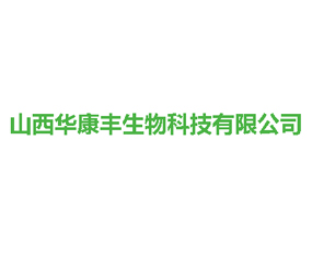 山西华康丰生物科技有限公司