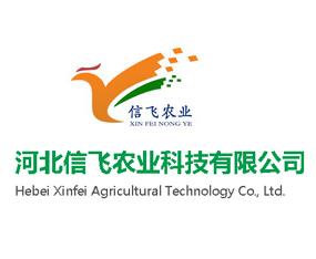河北信飞农业科技有限公司