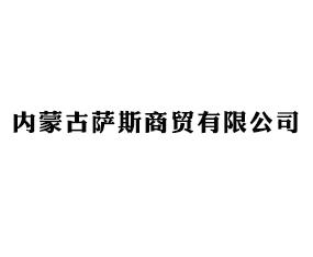 内蒙古萨斯商贸有限公司