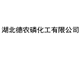 湖北德农磷化工有限公司参加2010年中国-郑州春季农资交易会