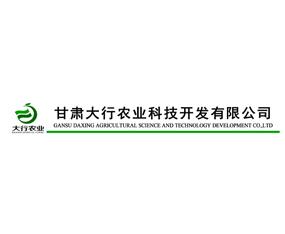 甘肃大行农业科技开发有限公司
