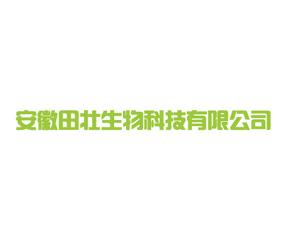 安徽田壮生物科技有限公司