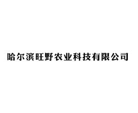 哈尔滨旺野农业科技有限公司