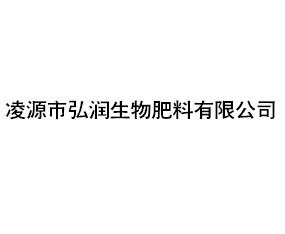 凌源市弘润生物肥料有限公司
