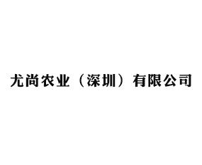 尤尚农业(深圳)有限公司