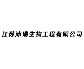 江苏沛瑞生物工程有限公司