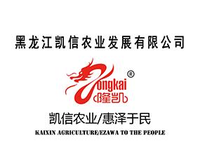 黑龙江凯信农业发展有限公司