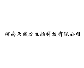 河南天然力生物科技有限公司