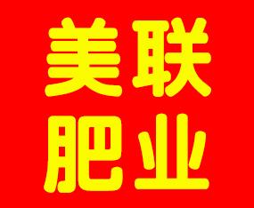 临颍县美联肥业有限公司