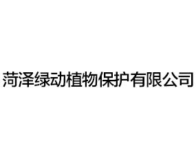 菏泽绿动植物保护有限公司