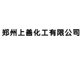 郑州上善化工有限公司