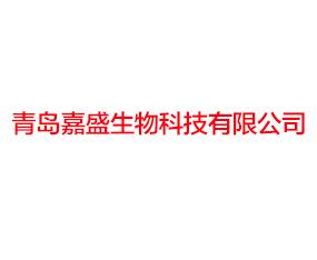 青岛嘉盛生物科技有限公司