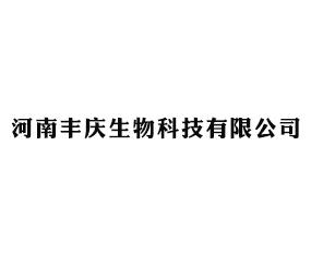 河南丰庆生物科技有限公司