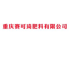 重庆赛可琦肥料有限公司