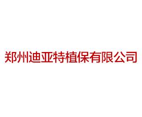 郑州迪亚特植保有限公司