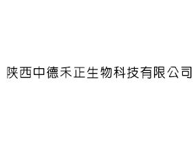 陕西中德禾正生物科技有限公司