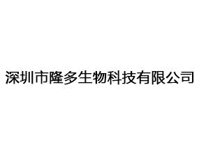 深圳市隆多生物科技有限公司