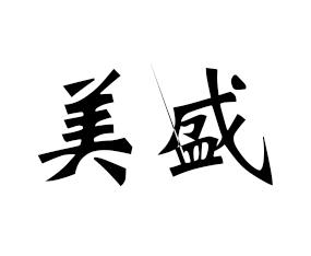 美盛(深圳)龙8国际欢迎您进出口有限公司