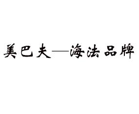 美巴夫―海法品牌