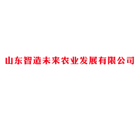 山东智造未来农业发展有限公司