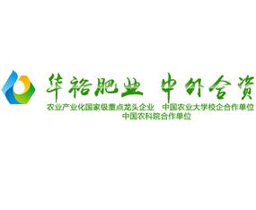 华裕农业科技有限公司