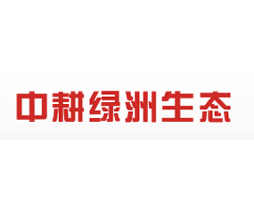 北京中耕绿洲生态科技有限公司