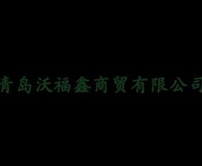 青岛沃福鑫商贸有限公司
