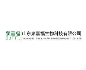 山东泉嘉福生物科技有限公司