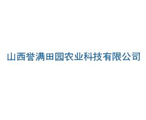 山西誉满田园农业科技有限公司