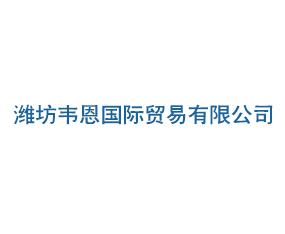 潍坊韦恩国际贸易有限公司