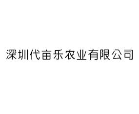深圳代亩乐农业万博manbetx官网客服